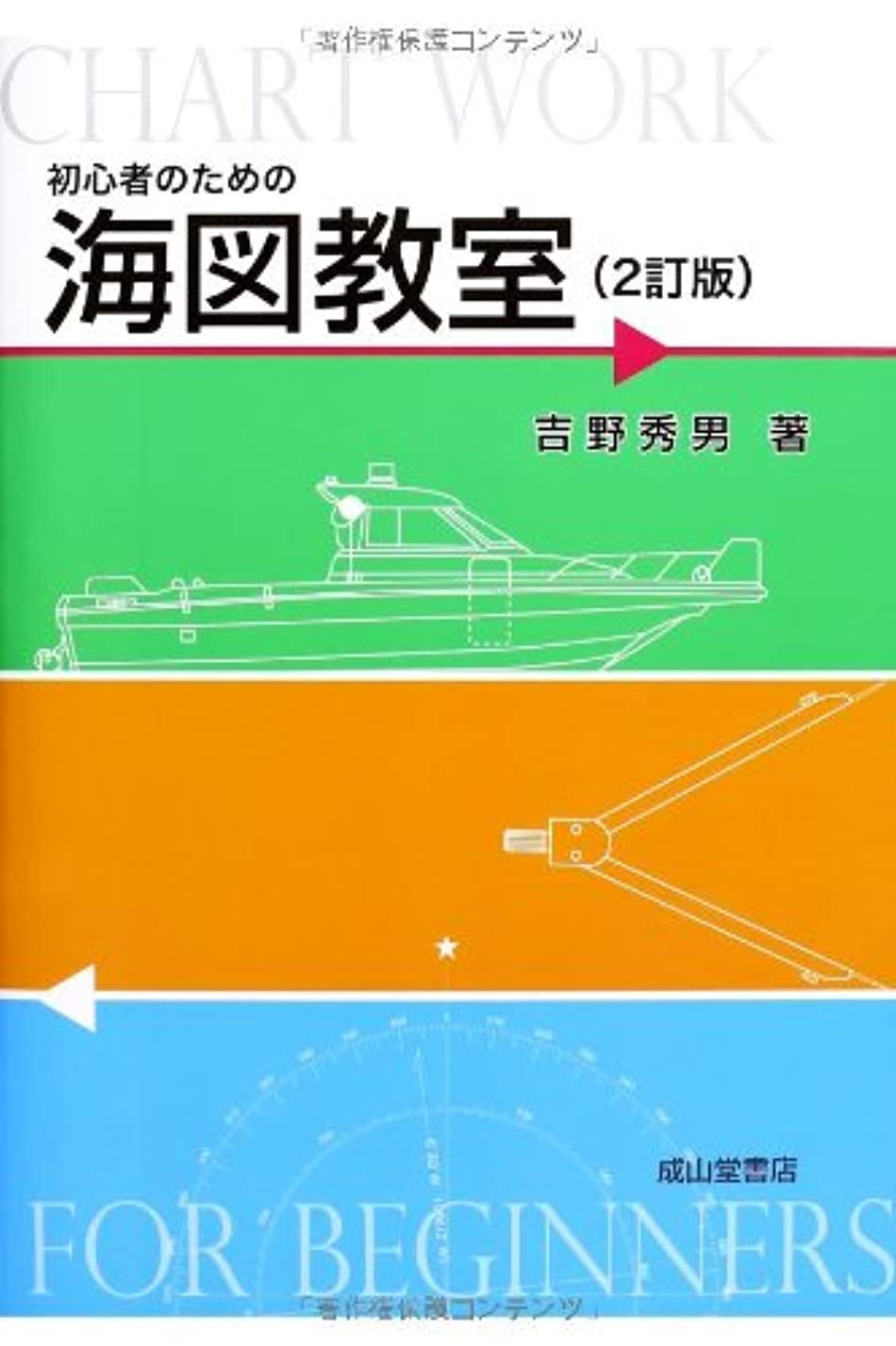 検出する治安判事愛撫博物館を楽しむ―琵琶湖博物館ものがたり (岩波ジュニア新書)