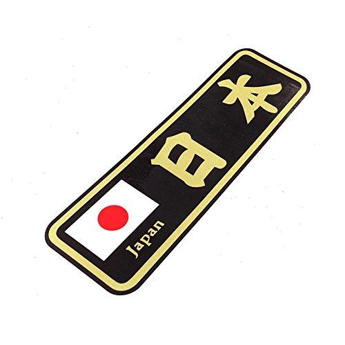 (DXYMOO Fashion Car Stickers National Flag Japan JDM Racing Team Car Vinyl Decals 3M Reflective)