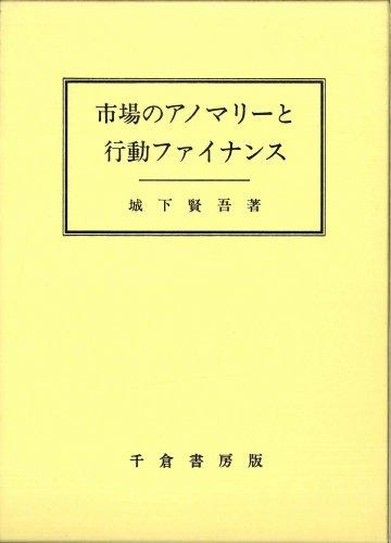 Shijō no anomarī to kōdō fainansu