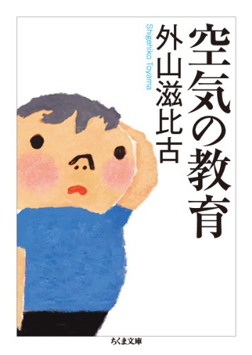 空気の教育 (ちくま文庫)