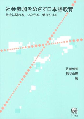 社会参加をめざす日本語教育―社会に関わる、つながる、働きかける