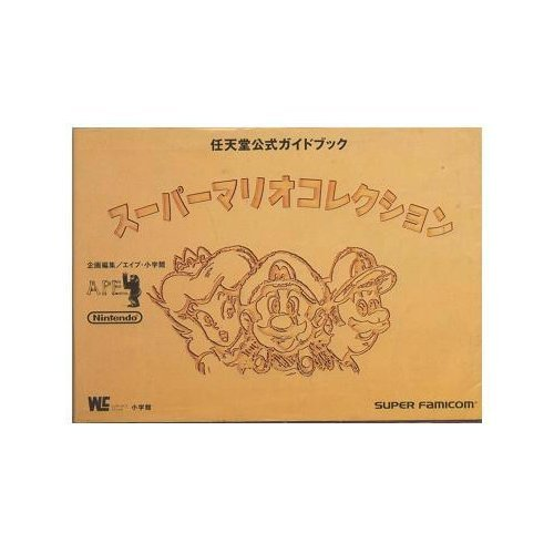 Super Mario Collection - Nintendo Official Guide Book (Wonder Life Special Nintendo Official Guide Book) (1993) ISBN: 4091024440 [Japanese Import]