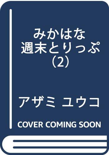 みかはな週末とりっぷ(2) (電撃コミックスNEXT)
