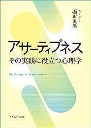アサーティブネス: その実践に役立つ心理学の書影