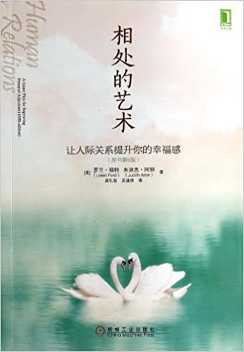 Book Live art: Let relationships to enhance your well-being (the original book version 5)(Chinese Edition)