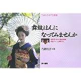 舞妓はんになってみませんか―京都宮川町の舞妓姉妹、君香さんと君晴さん (フォトガイド写真集)
