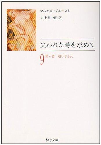 失われた時を求めて〈9 第6篇〉逃げさる女 (ちくま文庫)