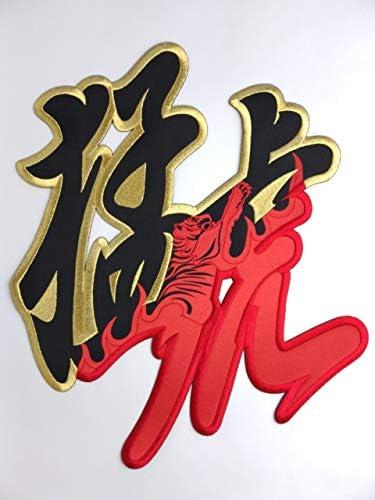 阪神タイガースグッズ アイロンわっぺん 「猛虎」大文字 金枠x赤文字 赤虎