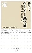 エネルギー進化論: 「第4の革命」が日本を変える (ちくま新書)