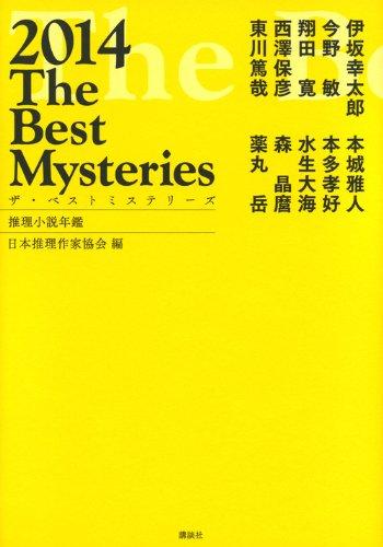ザ・ベストミステリーズ2014 (推理小説年鑑)