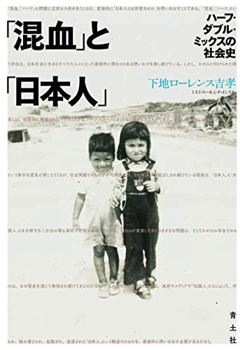 「混血」と「日本人」 ―ハーフ・ダブル・ミックスの社会史―