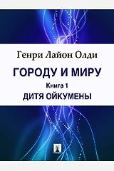 Городу и миру. Книга 1. Дитя Ойкумены (Russian Edition) Kindle Edition