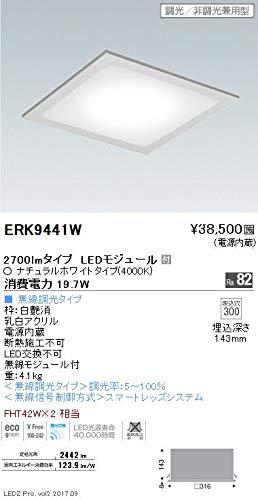 ENDO LEDスクエアベースライト FHT42W×2灯相当 ナチュラルホワイト4000K 埋込穴□300mm フラット乳白パネル 無線調光 ERK9441W(ランプ付) B07HQFCM5Z