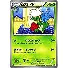 ポケモンカード BW5 【 ロズレイド 】【U】 PMBW5-RS008-U 《リューズブラスト》