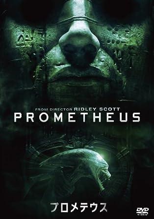プロメテウス(2012年)