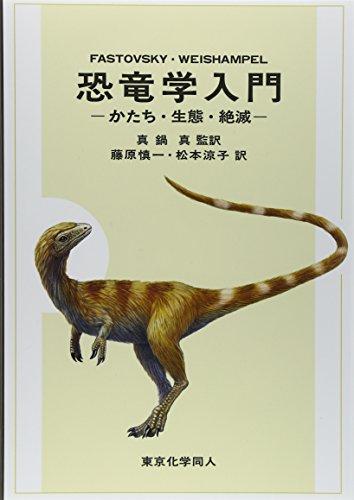 恐竜学入門―かたち・生態・絶滅