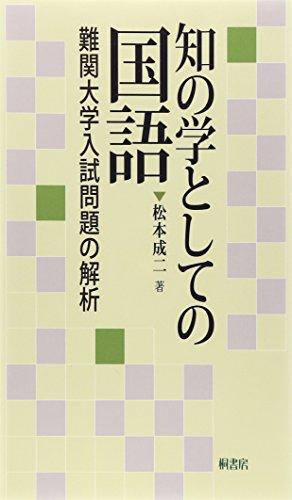 知の学としての国語―難関大学入試問題の解析