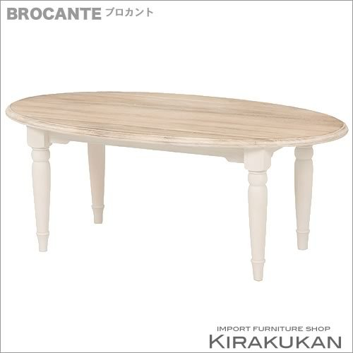 BROCANTE(ブロカント)【オーバル センターテーブルホワイト色】【mt-7335wh】シャビー 家具 B00N2NSVP8