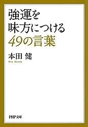 強運を味方につける49の言葉 (PHP文庫) (Japanese Edition)