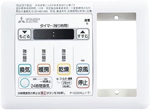 三菱電機 (MITSUBISHI) バス乾 [別売]コントロールスイッチ P-123SWL2-T