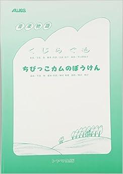 Book's Cover of 音楽物語 くじらぐも/ちびっこカムのぼうけん (日本語) 楽譜 – 1998/12/10