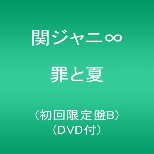 関ジャニ∞ / 罪と夏[DVD付初回限定盤B]の商品画像