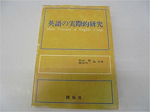 英語の実際的研究 (1969年) | 秋...
