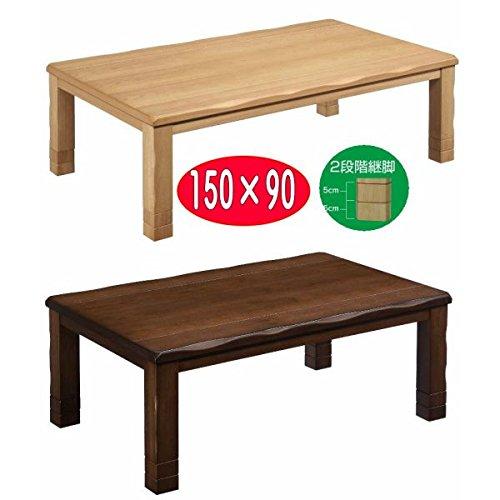 こたつ 150 長方形 大型 コタツ テーブル 2段継ぎ脚 BISTRO2 (ナチュラル) B075SZ44Z7 ナチュラル