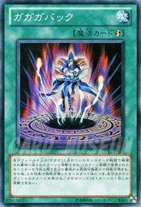 cartas de Yu-Gi-Oh [Gagaga volver] [muy] DP12-JP023-SR ...