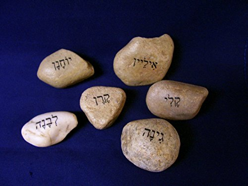 Custom Personalized Hebrew Your Name on a (Purim Customs)
