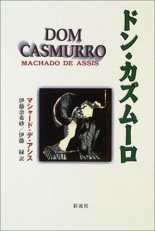 ドン・カズムーロ