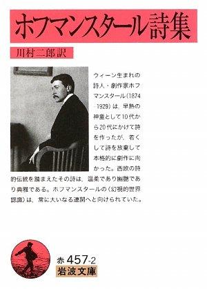 ホフマンスタール詩集 (岩波文庫)