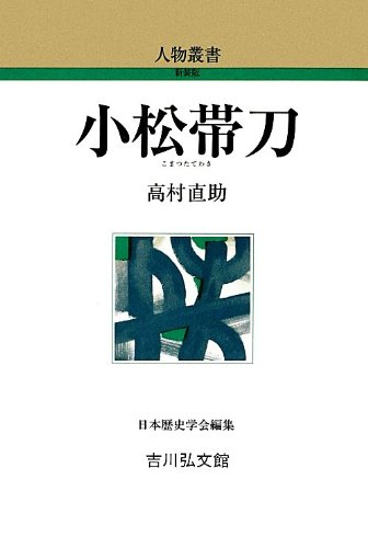 小松帯刀 (人物叢書)