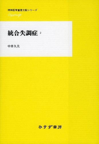統合失調症 2 (精神医学重要文献シリーズ〈Heritage〉)
