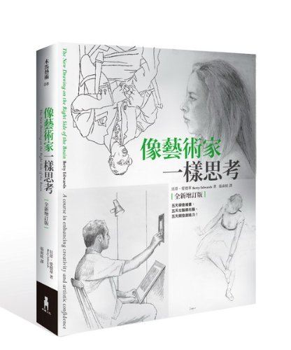 The New Drawing on the Right Side of the Brain (Chinese Edition) by Betty Edwards pdf