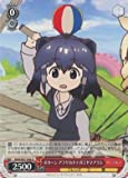 Weiss Schwarz/ North African Crested Porcupine, Boom (U) / Kemono Friends (KMN-W51-066) / A Japanese Single individual Card