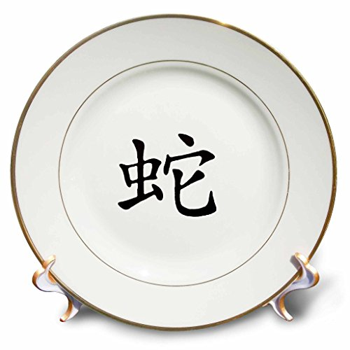 Snake Chinese Gold White (3dRose Kultjers Astrology - Chinese zodiac sign Snake - 8 inch Porcelain Plate (cp_282756_1))