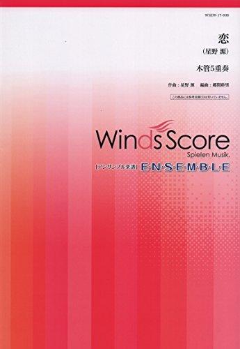 WSEW-17-9 アンサンブル譜 木管5重奏 恋/星野源 (参考音源CDなし)