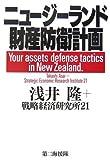「ニュージーランド財産防衛計画」浅井 隆