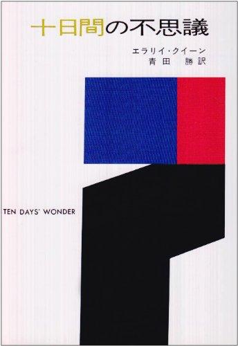 十日間の不思議 (ハヤカワ・ミステリ文庫 2-1)