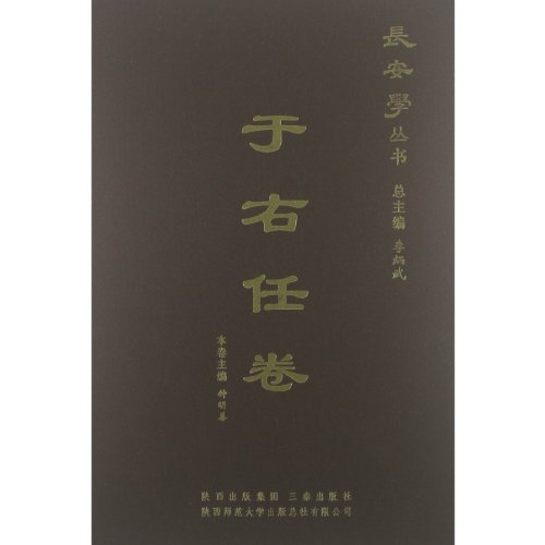 Series Books of Chang An Study (Volume of Yu Youren) (Concise) (Chinese Edition)