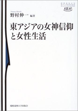 東アジアの女神信仰と女性生活     慶應義塾大学東アジア研究所叢書