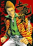 土竜(モグラ)の唄 1 (1) (ヤングサンデーコミックス)