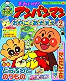 (Color wide Shogakukan) vehicle and animal Feature 2: Let's Play in parent and child Anpanman! (2004) ISBN: 4091106617 [Japanese Import]