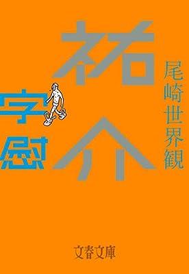 祐介・字慰 (文春文庫) | 世界観, 尾崎 |本 | 通販 | Amazon