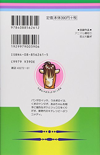 Animal Yokocho (1) (2001) ISBN: 4088562615 [Japanese Import]