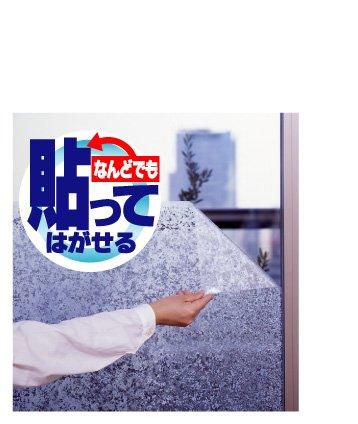 リンテックコマースガラスメイト貼ってはがせる省エネ目かくしシート92cm×1.85mマットHGJ-05L