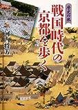 歴史の旅 戦国時代の京都を歩く
