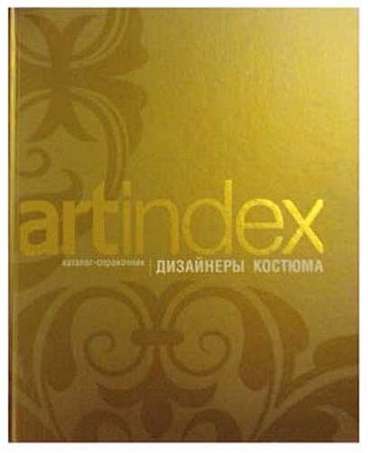 ARTINDEX: Fashion Designers '06 (English and Russian Edition) by ARTINDEX
