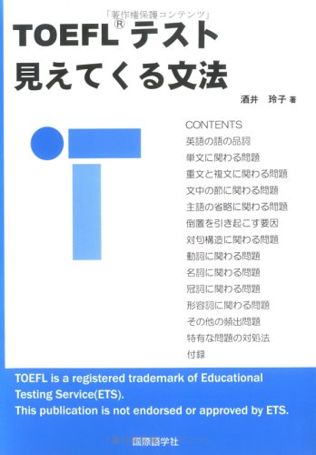 Grammar you'll see TOEFL test (2004) ISBN: 4877312285 [Japanese Import]